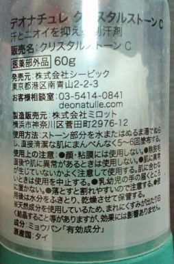 review-deo-nature-02